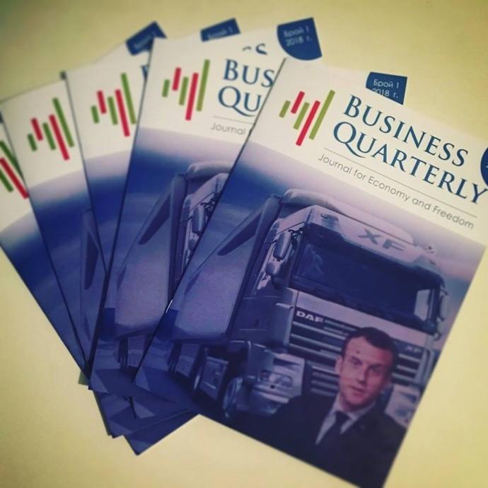 Представяне на първото издание на Business Quarterly