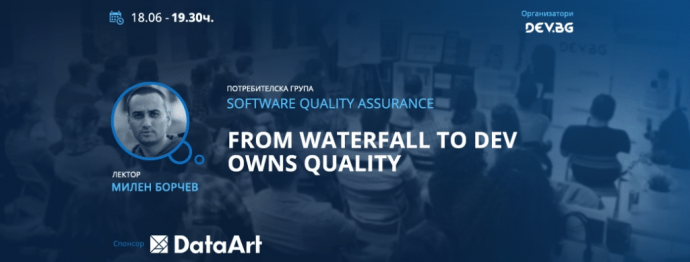 "Събитие ""QA: From Waterfall to Dev Owns Quality"""