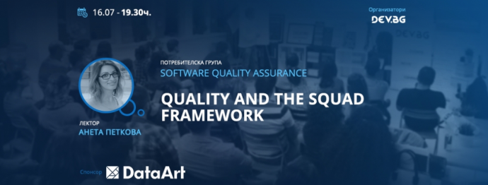 "Събитие ""QA: Quality and The Squad Framework"""