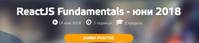 """Обучение """"ReactJS Fundamentals – юни 2018"""""""