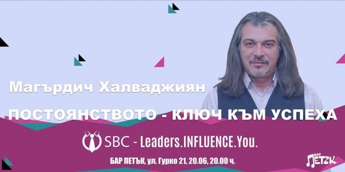 "Събитие ""SBC – Leaders Influence You"""