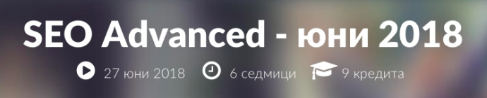"Курс ""SEO Advanced"""