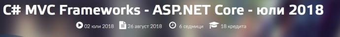 "Курс ""C# MVC Frameworks – ASP.NET Core"""