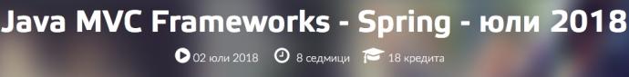 "Курс ""Java MVC Frameworks – Spring"""