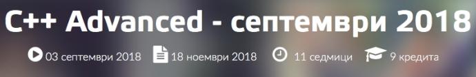 """Курс """"C++ Advanced"""""""