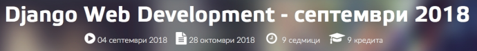 "Курс ""Django Web Development"""
