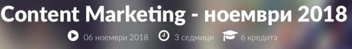 """Курс """"Content Marketing"""""""