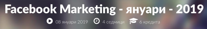 "Курс ""Facebook Marketing"""