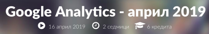 "Курс ""Google Analytics"""