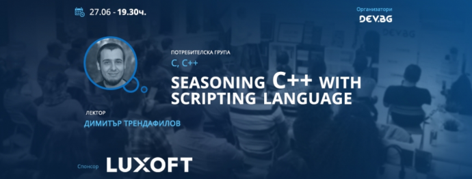 "Събитие ""Seasoning C++ with scripting language"""