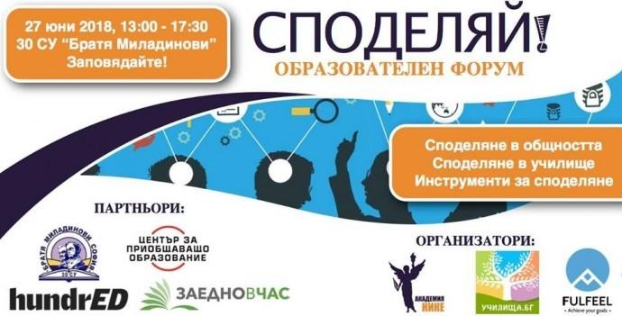 Споделяй! Форум за споделяне на добри практики в образованието