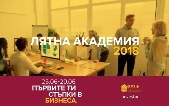 ВУЗФ – Лятна бизнес академия