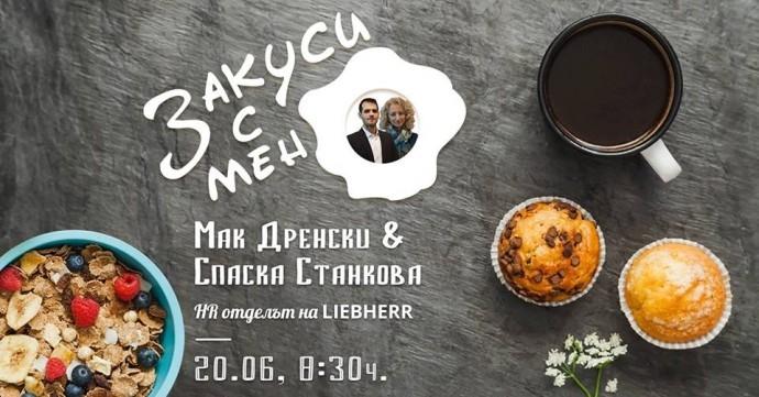 Закуси с HR-екипа на Liebherr – Hausgeräte Marica
