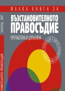 """Представяне """"Книга за възстановително правосъдие"""""""