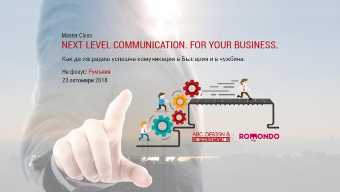 Master Class Next level communication. For your business. Как да изградиш успешна комуникация в България и чужбина.