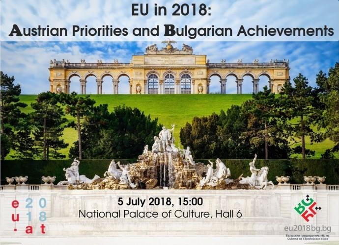 """Дискусия """"ЕС през 2018: Австрийските приоритети и българските постижения"""""""