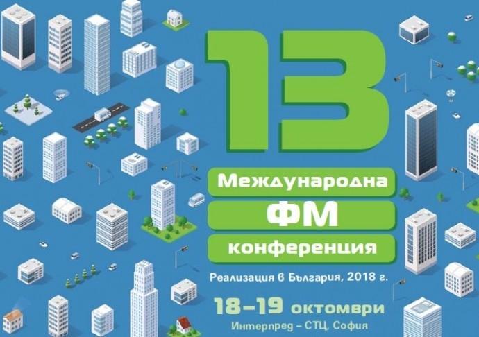 "13-та конференция ""Фасилити мениджмънт: Реализация в България"""