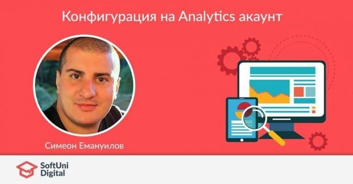 "Семинар ""Конфигурация на Analytics акаунт"""