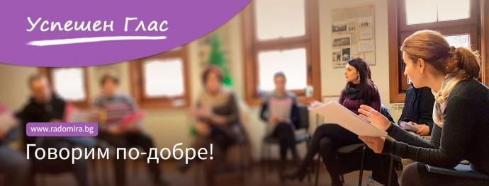 Успешен Глас – безплатна лекция в Пловдив