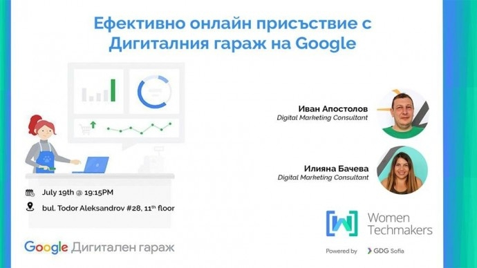"""Събитие """"Ефективно онлайн присъствие с Дигиталния гараж на Google"""""""