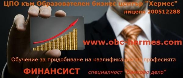 "Обучение ""Финансист – банково дело"""