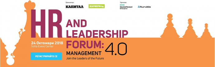 HR and Leadership Forum: Management 4.0