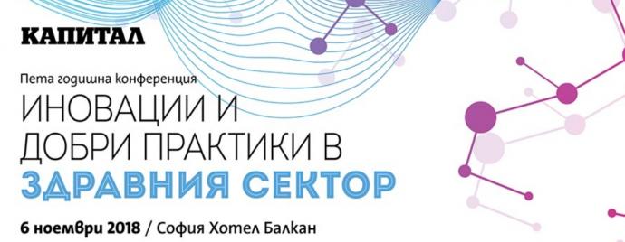 """Конференция """"Иновации и добри практики в здравния сектор"""""""