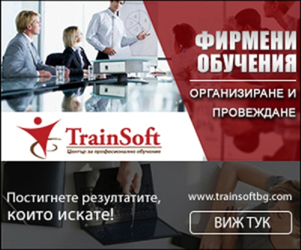 Интензивен курс по счетоводство и счетоводен софтуер