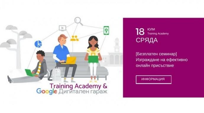 """Събитие """"Изграждане на ефективно онлайн присъствие"""""""