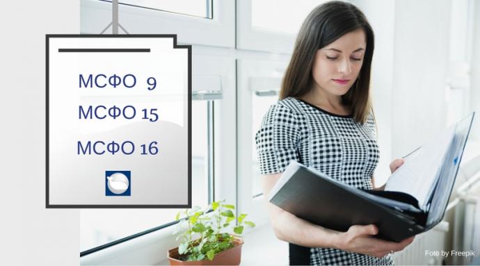 """Семинар """"Прилагане на новите МСФО 9 Финансови инструменти, 15 Приходи от договори с клиенти и 16 Лизинг"""""""