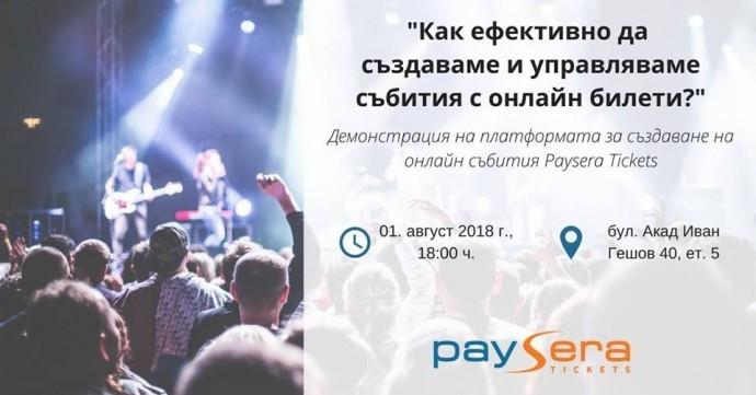 """Обучителен семинар """"Как ефективно да създаваме и управляваме събития с онлайн билети?"""""""