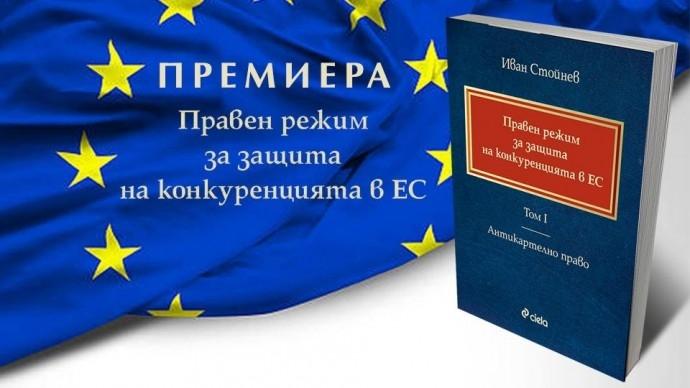 """Премиера на """"Правен режим за защита на конкуренцията в ЕС"""""""