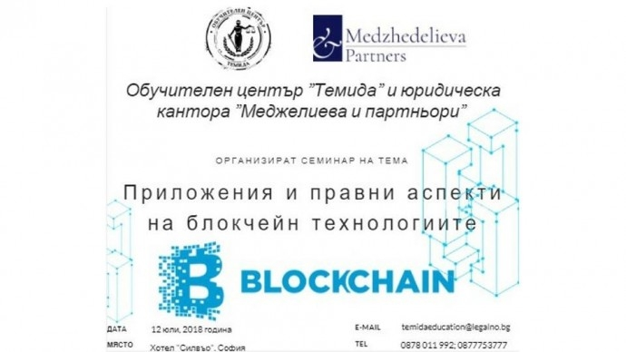 """Обучение """"Приложения и правни аспекти на блокчейн технологията"""""""
