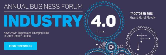 Годишен бизнес форум: Industry 4.0
