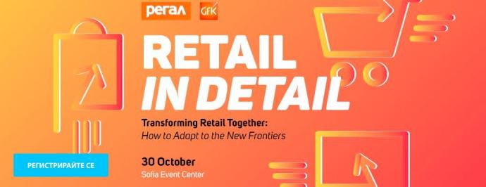 "Събитие ""Retail in Detail"""