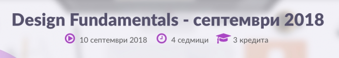"Курс ""Design Fundamentals"""