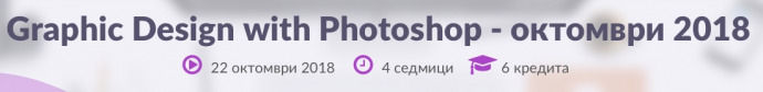 "Курс ""Graphic Design with Photoshop"""