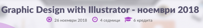 "Курс ""Graphic Design with Illustrator"""