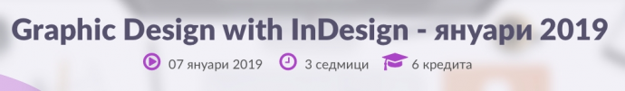 "Курс ""Graphic Design with InDesign"""