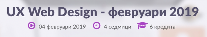 "Курс ""UX Web Design"""