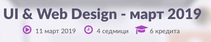 "Курс ""UI & Web Design"""