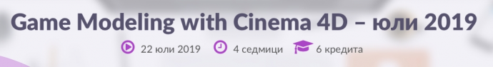 "Курс ""Game Modeling with Cinema 4D"""