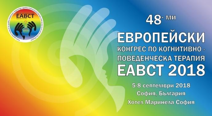 48-ми Европейски конгрес по когнитивнo – поведенческа терапия EABCT 2018