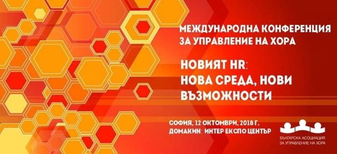 "Конференция ""Новият HR: Нова среда, нови възможности"""