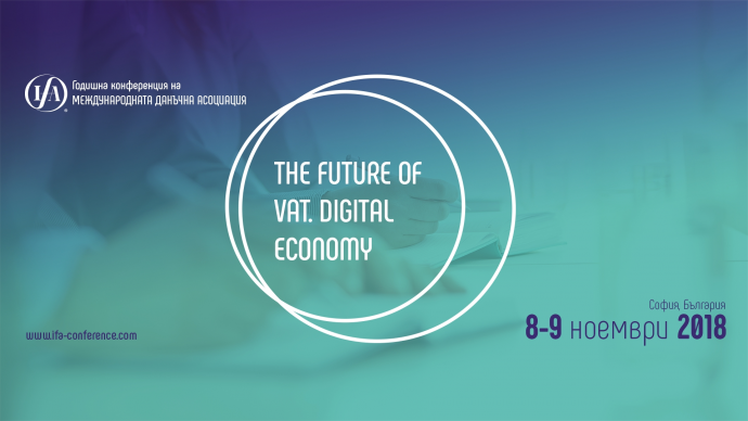Втора конференция на Международната данъчна асоциация (IFA) в България