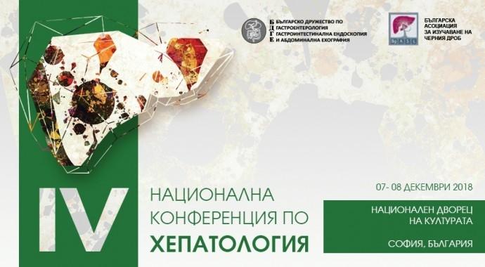 IV Национална конференция по Хепатология
