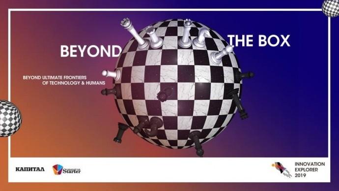 "Форум ""Innovation Explorer 2019"""