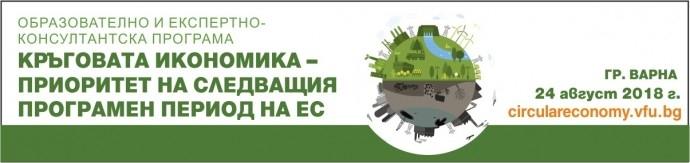 """Форум """"Кръговата икономика – приоритет на следващия програмен период на ЕС"""""""