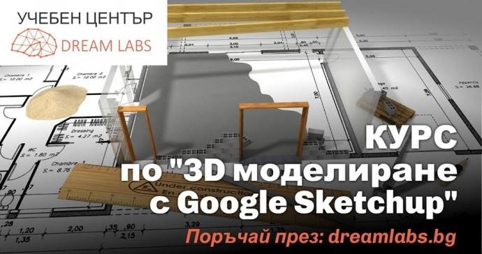 Курс 3D Моделиране с Google Sketchup