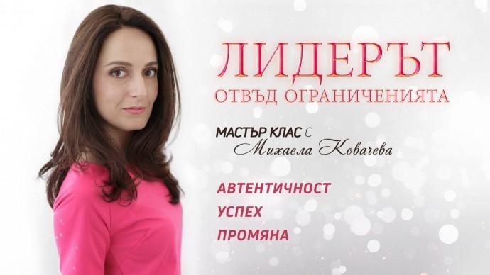 Лидерът отвъд Ограниченията – Мастър Клас с Михаела Ковачева